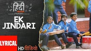 Ek Jindari Lyrical Video    Hindi Medium   Irrfan Khan, Saba Qamar   Sachin -Jigar