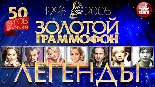 Золотой Граммофон ✬ Легенды Десятилетия ✬ 50 Золотых Хитов ✬1996-2005 ✬