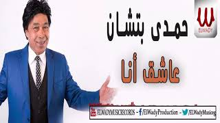 Hamdy Batshan - Asheq Ana / حمدي بتشان / عاشق انا تحميل MP3