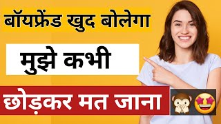 How To Make Your Boyfriend Crazy In Your Love In Hindi (4 Psychology Tips)   Jogal Raja Love Tips