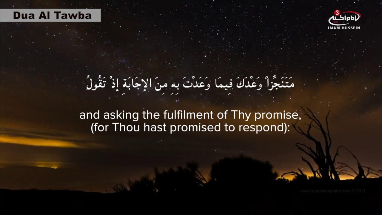 Dua Al Tawba recited | دعاء التوبة
