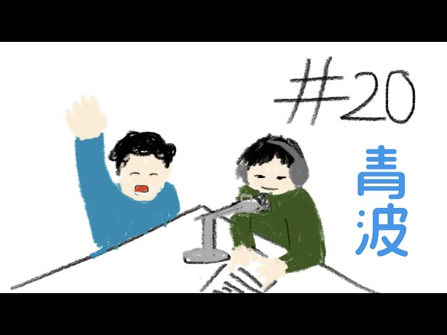 ゲスト:ブルーウェーブ 【ラジオ】ジャックポットのグローブボックス第20回