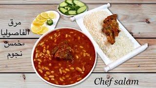 مرق الفاصولياء مع اللحم على طريقة المطاعم خمس نجوم من مطبخ شيف سلام