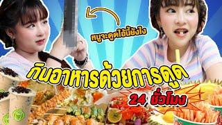 """กินอาหารด้วยการ """"ดูด"""" ภายใน 24 ชั่วโมง 🌞 Followme Sunshine"""