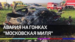 """Новое видео смертельного заезда на гонках """"Московская миля"""""""