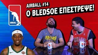 Ο Bledsoe επέστρεψε - Airball #14