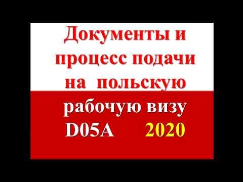 Документы на визу в Польшу, оформление, подача!