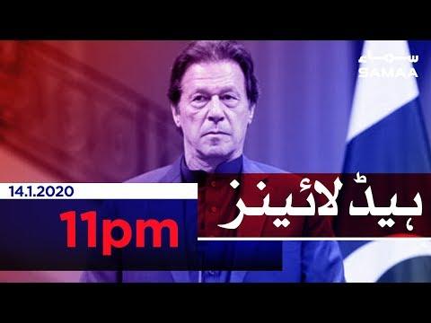 Samaa Headlines - 11PM - 14 January 2020