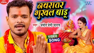 #VIDEO   #PRAMOD PREMI NEW DEVI GEET ~ नवरातर भुखल बाड़ू   Navratar Bhukhal Badu   #BHAKTI SONG 2021