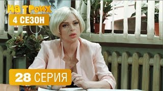 На троих - 4 сезон 28 серия   ЮМОР ICTV