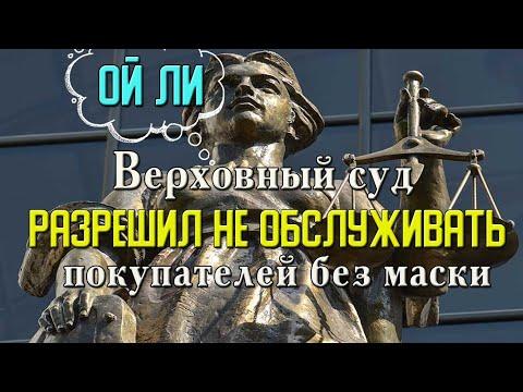 """""""ОЙ ЛИ""""   Верховный суд разрешил не обслуживать покупателей БЕЗ 😷"""