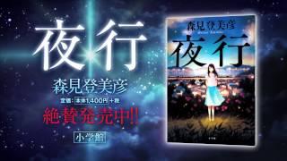 森見登美彦「夜行直木賞ノミネート」TVCM15秒