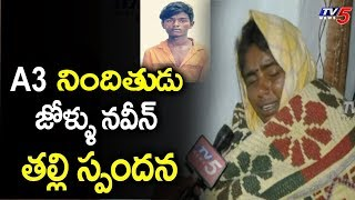 Disha Accused Naveen Mother Response    #JusticeforDisha #DishaLIVE #DishaAccusedLIVE  Subscribe to TV5 News for Latest Happenings and Breaking news from Andhra and Telangana.   For More Updates ► TV5 News Live : https://goo.gl/UPacax ► Subscribe to TV5 News Channel: http://goo.gl/NHJD9 ►Our Website : http://www.tv5news.in ► Like us on Facebook: http://www.facebook.com/tv5newschannel ► Follow us on Twitter: https://twitter.com/tv5newsnow ► Circle us on TV5 News Channel G+: https://plus.google.com/+tv5newschannel ► Follow us on Pinterest: https://www.pinterest.com/tv5newschannel