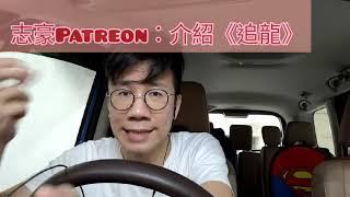 2020/0604/Patreon優先/介紹《追龍》。為何倪匡三十幾年前已經預知,香港會被共產黨吞噬毁滅?