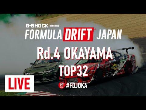 フォーミュラ・ドリフト ジャパン第4戦岡山インターナショナルサーキット Top32 YouTubeライブ配信