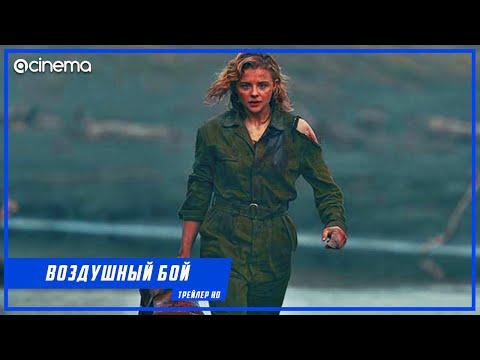 Воздушный бой ✔️ Русский трейлер (2021)