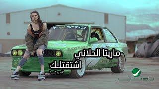 تحميل اغاني Maritta Hallani ... Shtaatellak - Video Clip | ماريتا الحلاني ... اشتقتلــك - فيديو كليب MP3