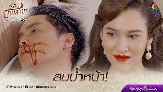 สะใจพิกุล! | เรือนสายสวาท | HIGHLIGHT EP.26 | Ruensaisawad