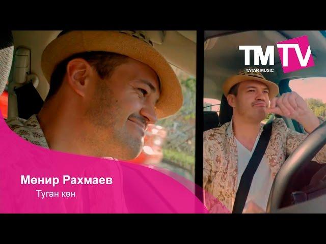 Мунир Рахмаев — Туган кӨн — клип