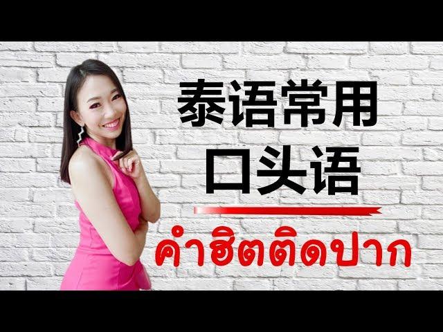 跟PoppyYang学泰语:泰语常用的口头语 / คำฮิตติดปาก #学泰语 #泰国 #เรียนจีน