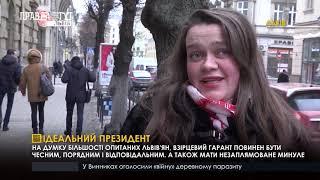 Випуск новин на ПравдаТУТ Львів 07.02.2019