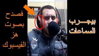 اغاني طرب MP3 بجرب صوت السماعات???? بأجمل آيــــات مبكيــــات ???? .. اسمع كدا ???????? الشيخ عبدالله المهدي تحميل MP3