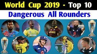 WC 2019 : Top 10 Dangerous All - Rounders Of World Cup 2019   दस खतरनाक धाकड़ आल - राउंडरर्स