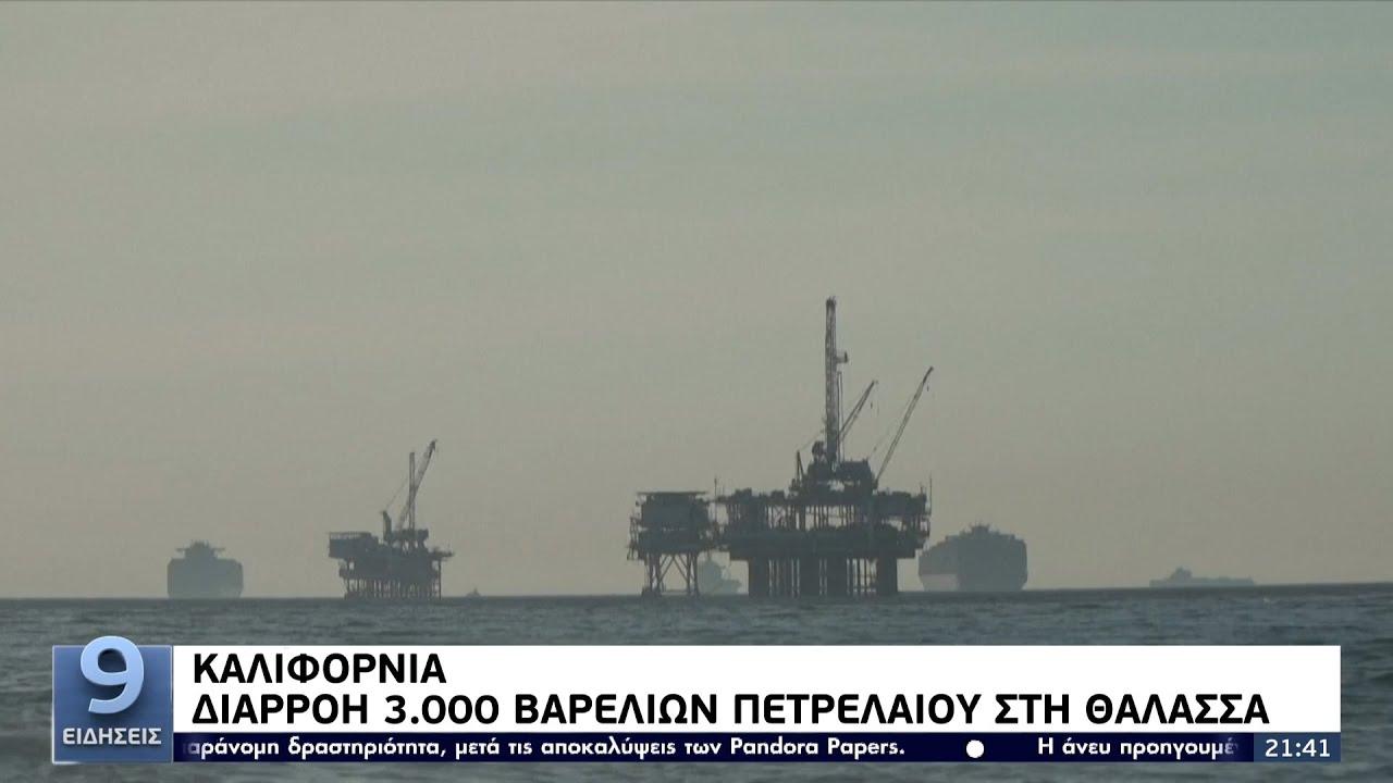Καλιφόρνια: Διαρροή 3.000 βαρελιών πετρελαίου στη θάλασσα ΕΡΤ 4/10/2021