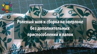 *** Ролевый шов на оверлоке (подгибочный шов)