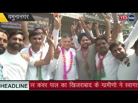 विधानसभा स्पीकर कंवर पाल का खिजराबाद के ग्रामीणों ने स्वागत किया और जीत की बधाई  दी