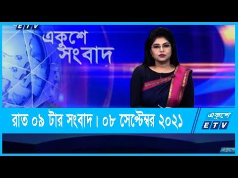 09 PM News || রাত ০৯টার সংবাদ || 08 September 2021 || ETV News