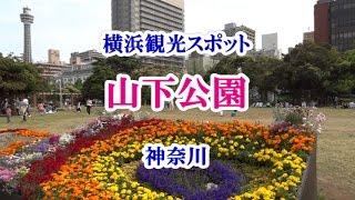 横浜観光スポット山下公園神奈川YamashitaPark