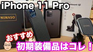 iPhone 11 Proの初期装備品はPITAKAのケース(MagCase)で決まり!ワイヤレス充電器(MagMount Qi)と組み合わせたら快適な充電環境の出来上がり!