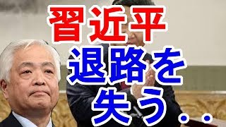【藤井厳喜】習近平がペンス副大統領の一撃で退路を失う...