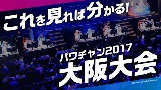 これを見れば分かる!パワチャン2017大阪大会のすべて!