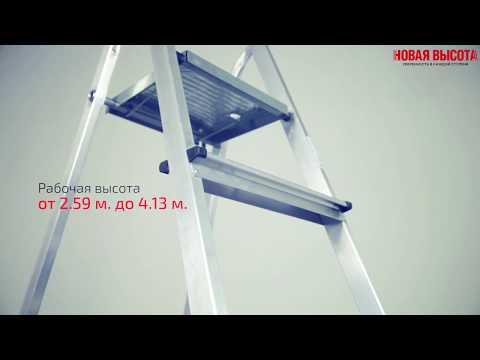 Лестница-стремянка Новая высота NV111 (1110103)