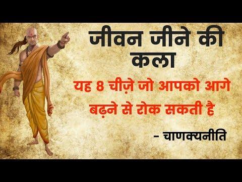 Chanakya Niti for Success in Today's World
