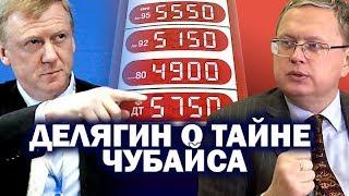Делягин о тайне  Чубайса  / #ЗАУГЛОМ