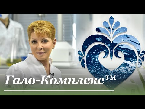 The Halo Complex - Гало-Комплекс