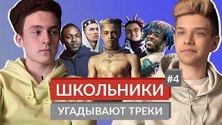 ШКОЛЬНИКИ УГАДЫВАЮТ ТРЕКИ 4 / XXXTentacion, Kendrick Lamar, Lil Uzi Vert, Obladaet, Gone.Fludd и др.
