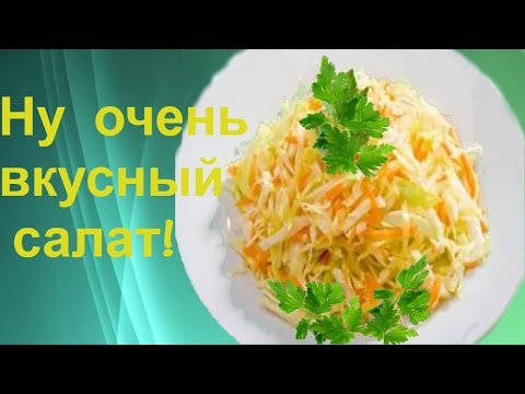 Салат из свежей капусты. Ооочень вкусный!