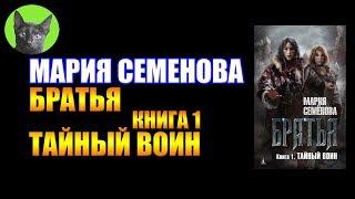 Заметки #133 - Братья. Тайный воин - Мария Семенова - впечатления после прочтения книги