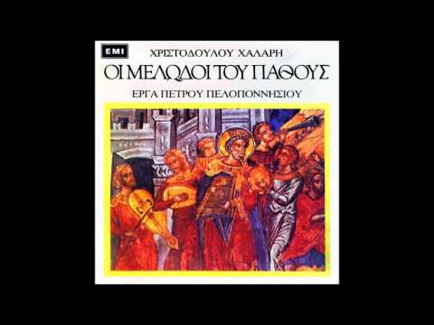 Μελοδοί του Πάθους: Χ. Χάλαρης – Melodists of the Passion: C. Halaris (Greek Orthodox)