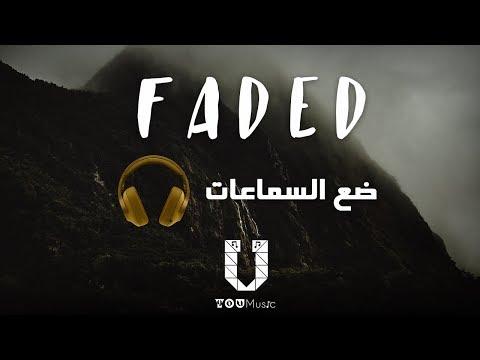 أغنية Faded ل Alan Walker بتقنية (8D AUDIO) الصوت ثماني الأبعاد 🎧 مترجمة