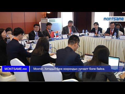 Монгол, Хятадын банк хоорондын уулзалт болж байна.