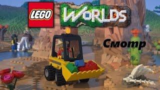 Lego worlds - создай свой собственный мир из лего! (Смотр)