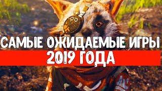 ТОП 10 САМЫХ ОЖИДАЕМЫХ ИГР 2019
