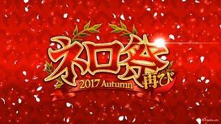 Fate/Grand Order 『ネロ祭再び ~2017 Autumn~』 【超高難易度】復刻:第四演技 魔竜再臨