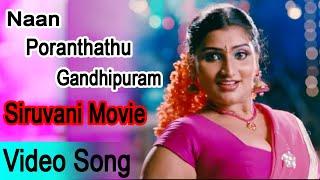 Naan Poranthathu Gandhipuram Babilona Song 2   Siruvani Tamil Movie Video Song