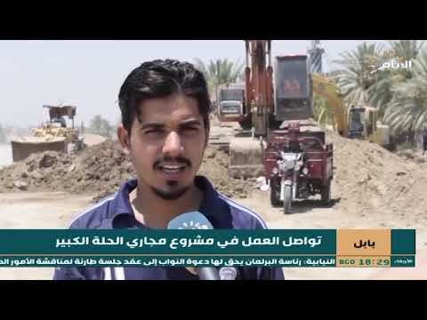 شاهد بالفيديو.. بابل | تواصل العمل في مشروع مجاري الحلة الكبير